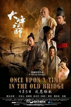 Đại Phong Sư TổOnce Upon A Time In The Old Bridge